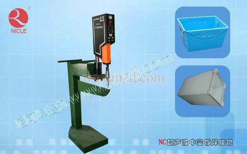 Hollow Plate Ultrasonic Welding Machine
