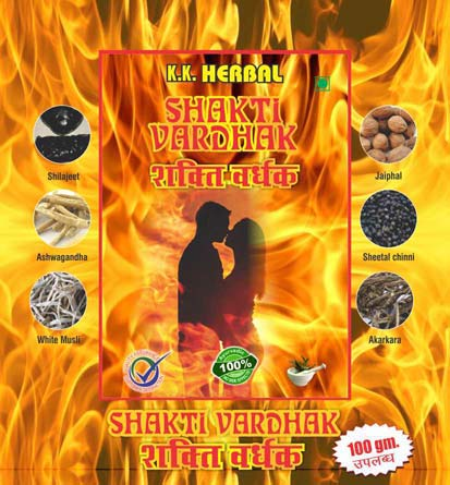 Shakti Vardhak Powder