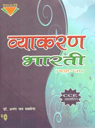 Hindi Grammar Book