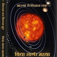 Falit Jyotish: Kitna Sach Kitna Jhuth