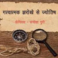 Gatyatmak Jharokhe Se Jyotish