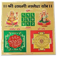 Ganesh Lakshmi Yantra 9 Inches in Golden Paper
