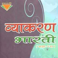 Hindi Grammar Book