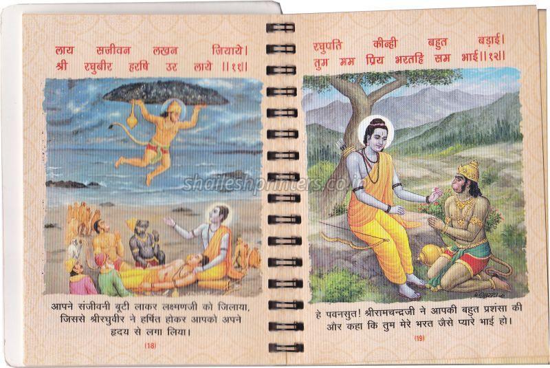 Hanuman Chalisa Aarti Book