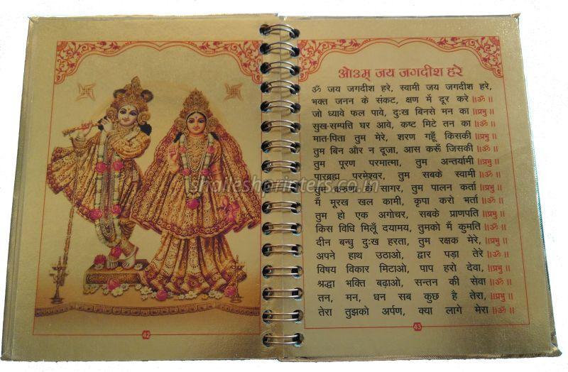 Om Jai Jagdish Hare Aarti Book