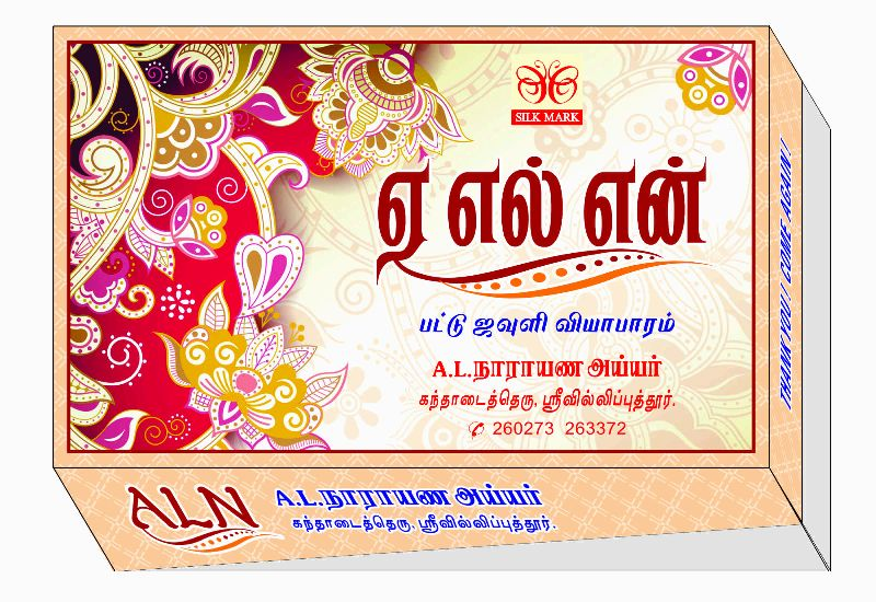 Pattu Saree Box