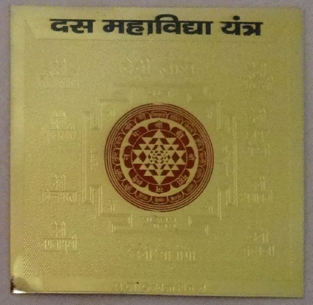 Das Maha Vidhya Yantra