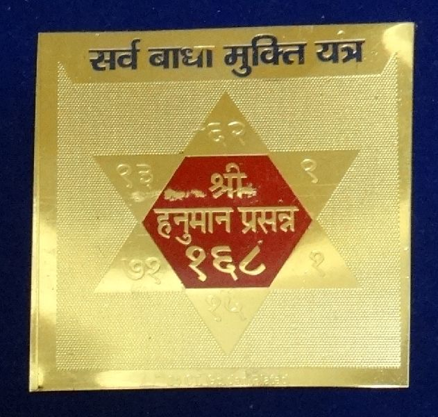 Sarv Badha Mukti Yantra