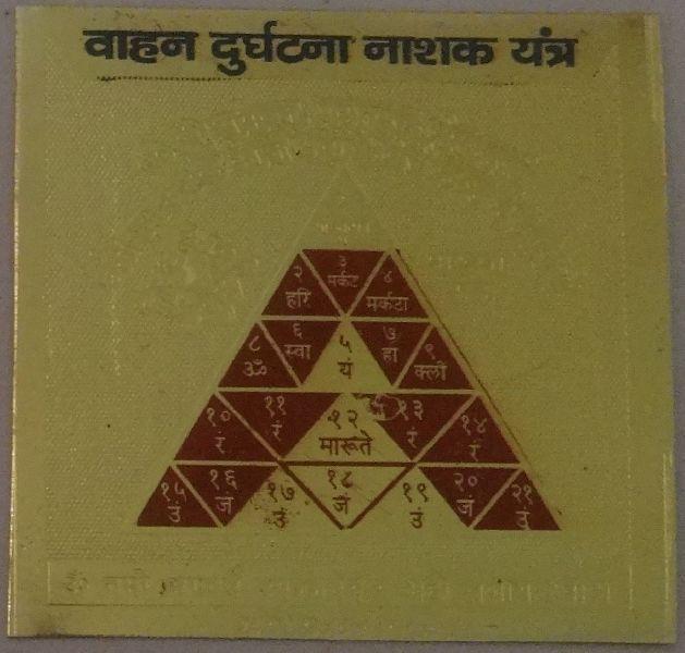 Vahan Durghatananashak Yantra