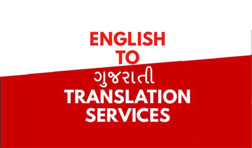English to Gujarati Language Translation