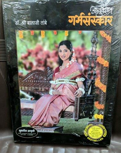 Garbh Sanskar Book