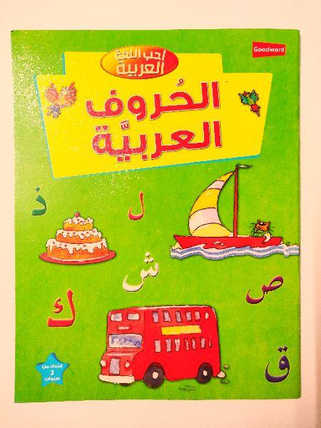 Arabic Alphabet Board Book