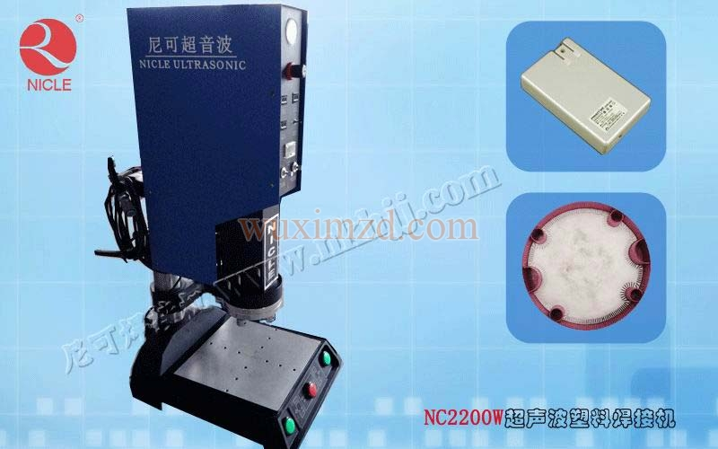 2200W plastic welding machine