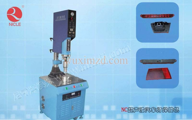 Ultrasonic Automobile Lamp Welding Machine