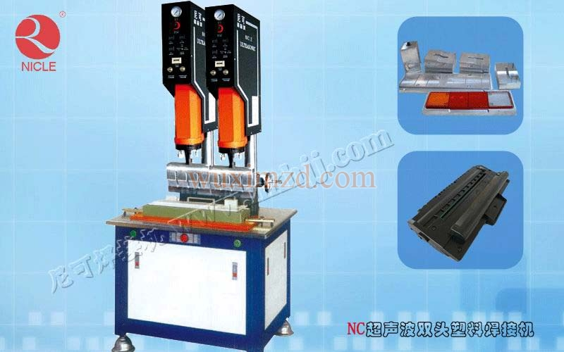 Ultrasonic double paratactic welding machine