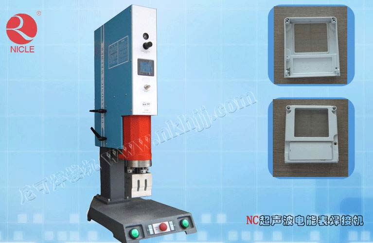 Ultrasonic electric energy meter welding machine