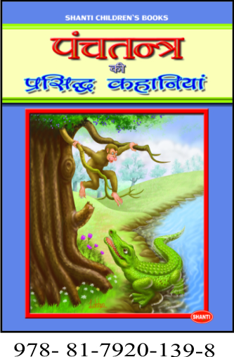 Panchtantra Story Books Hindi P B Manufacturer Exporter