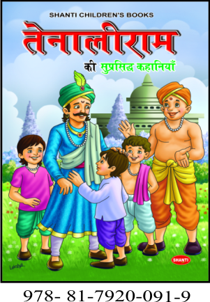 Tenali Raman Story Books (Hindi)(P B ) Manufacturer Supplier