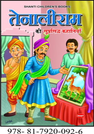 Tenali Raman Story Books (Hindi)(P B ) Manufacturer Supplier