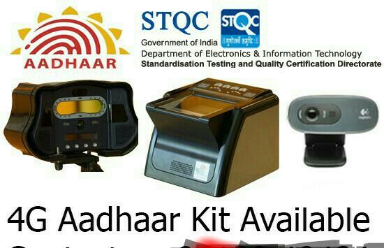 4G Aadhar Kit