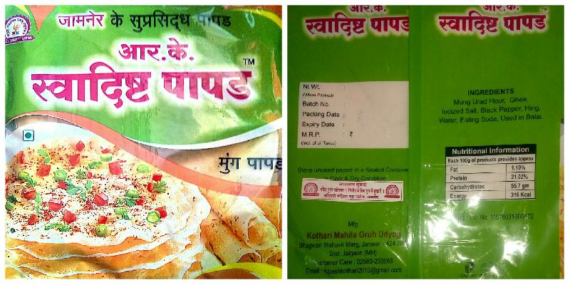Moong Dal Papad 01