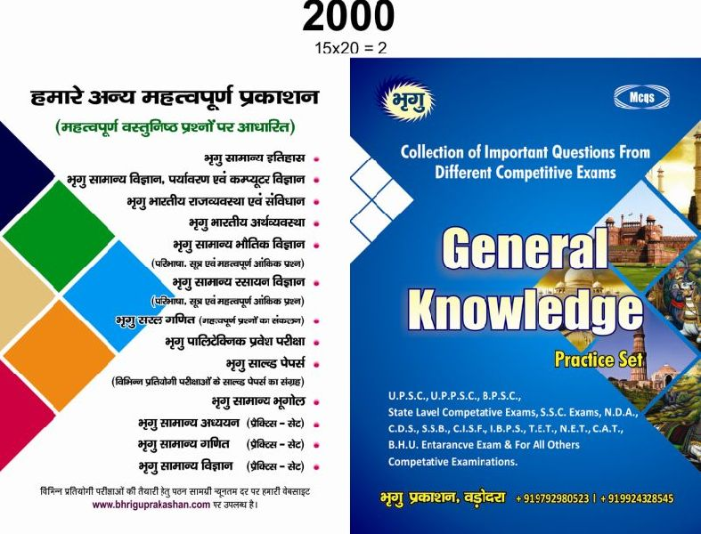 General Knowledge Book Manufacturer Supplier in Ballia India