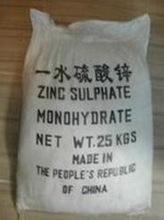 ZnSO4-H2O Zinc Sulfate Monohydrate