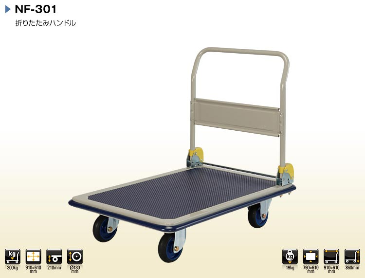 NF Series Service Trolley