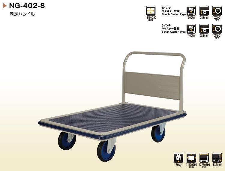 Model No. NG (402-8)
