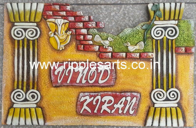 Decorative Name Plate