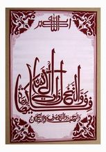 Quran Islam Calligraphy Painting