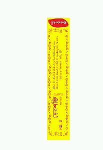 Debshakti Incense Stick