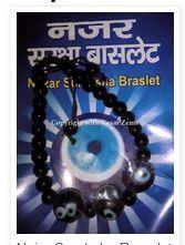 Najar Suraksha Bracelet