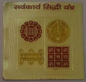 Sarv Karya Siddhi Yantra