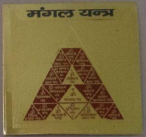 Shree Mangal Yantra