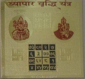 Vyapar Vrudhhi Yantra