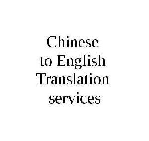 Chinese to English Language Translation
