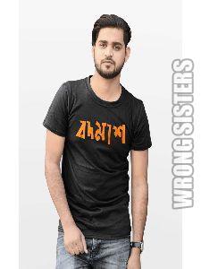 Bodmas Printed T-Shirt