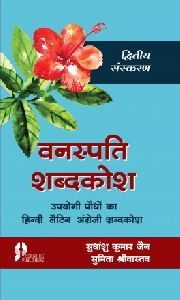 Vanaspati Sabdkosh 2nd Edition (Hindi-Latin-English)