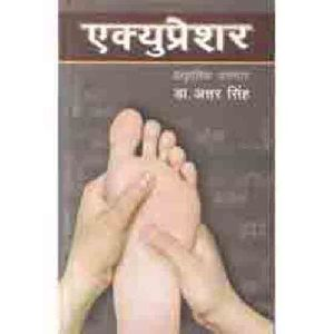 Hindi Acupressure Therapy Book