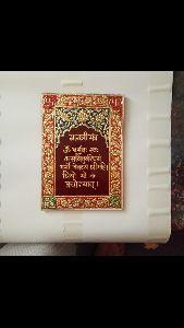 Gold Leaf Gayatri Mantra