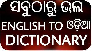 Oriya Language Translation