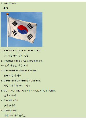 Speak English In 24 Hours (Korean)