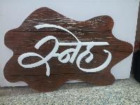 Name Board Designing 02