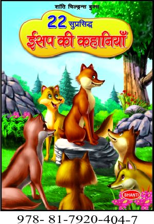 22 Famous Aesop Fables Story Books Hindi P B Manufacturer