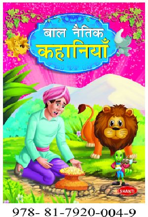 Children Moral Story Books (Hindi)(P B ) - Manufacturer Exporter