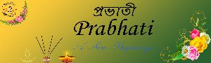 Prabhati Incense Sticks