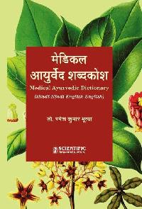 Medical Ayurvedic Dictionary book