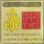 Shree Guru Yantram