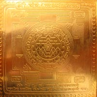 Gold Plated Copper Yantra